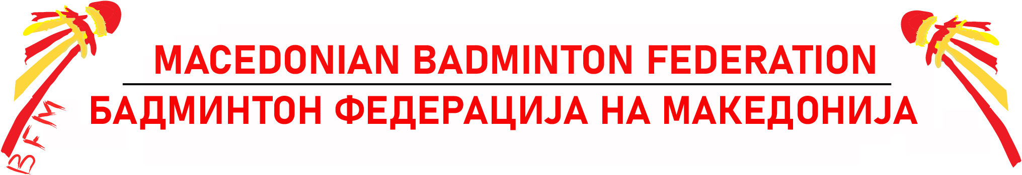 БФМ Logo